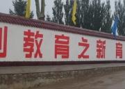 淮阳墙体广告
